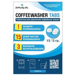 DrPurity Coffee Washer TABS Таблетки для удаления кофейных масел 15 шт по 2 г, фото